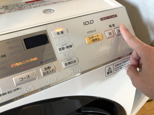 洗濯スタート