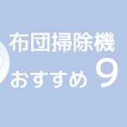 futon-soujiki