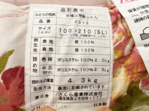 敷布団の洗濯表示